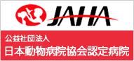 公益社団法人日本動物病院福祉協会