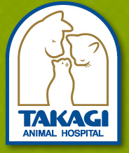 高木動物病院
