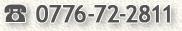 電話番号0776-72-2811